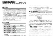 博脉NRC-520遥控器使用说明书