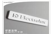 伊莱克斯 电冰箱EMC2407型 使用说明书
