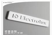 伊莱克斯 电冰箱EMC2807型 使用说明书