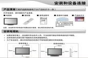 海尔LU32K3N液晶彩电使用说明书