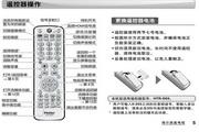 海尔H26L06液晶彩电使用说明书