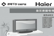 海尔L42G1液晶彩电使用说明书