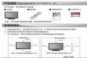 海尔L32R3A液晶彩电使用说明书