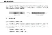 博脉WEB02I遥控器使用说明书