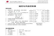 华芯HS8210系列风扇控制器说明书