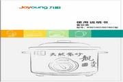 九阳 紫砂煲JYZS-K601型 说明书
