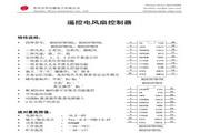 华芯HS8207BN3系列风扇控制器说明书