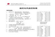 华芯 HS8207BA4S型系列风扇控制器说明书