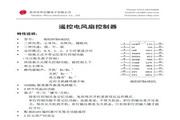 华芯HS8207BA4KSCL风扇控制器说明书