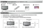 海尔LU40K1液晶彩电使用说明书