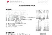 华芯HS8207BN4系列风扇控制器说明书