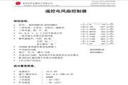 华芯HS8206BN4K系列风扇控制器说明书