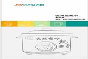 九阳 紫砂煲JYZS-K301型 说明书