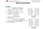 华芯HS8206BN3系列风扇控制器说明书