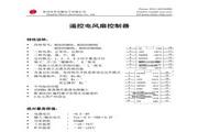 华芯HS8203BN8/L风扇控制器说明书