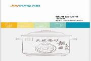 九阳 紫砂煲JYZS-K421型 说明书