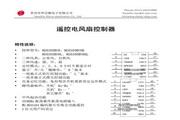 华芯HS8203BN8K/L风扇控制器说明书