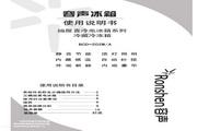 容声 冰箱BCD-202M/A型 使用说明书