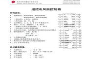 华芯HS8202BN8/L风扇控制器说明书