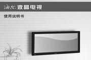 海尔H40L06液晶彩电使用说明书