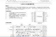 艾禧TC9149 型遥控电路使用说明书