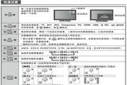 海尔L42F3液晶彩电使用说明书