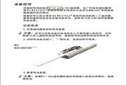 博士悠闲RC-18S 型遥控器说明书