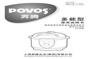 奔腾POVOS 电压力煲(B系列PYJ40B) 说明书,
