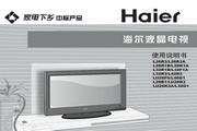 海尔L32G1液晶彩电使用说明书