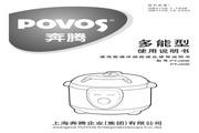 奔腾POVOS 电压力煲(B系列PYJ30B) 说明书