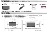 海尔LU26K3A液晶彩电使用说明书