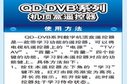 群达QD-DVB系列机顶盒遥控器使用说明书