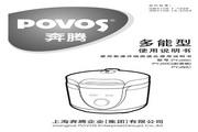 奔腾POVOS 电压力煲(C系列PYJ50C-PYJ60C) 说明书
