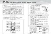群达QD-W608万能彩电遥控器使用说明书
