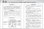 群达QD-JMY2005红外线遥控器指令解码仪说明书