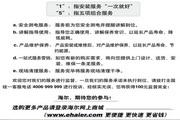 海尔L26R3液晶彩电使用说明书