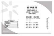 容声 冰箱BCD-211M型 使用说明书