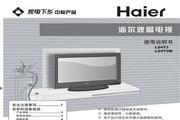 海尔L24T3液晶彩电使用说明书