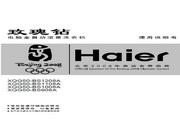 海尔 XQG50-BS1108A洗衣机 使用说明书