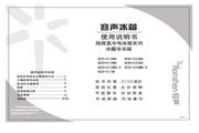 容声 冰箱BCD-212MB/A型 使用说明书