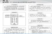 群达KT-8088型双核万能空调遥控器使用说明书