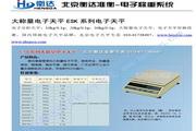 衡达ES60Kx1电子天平使用说明书