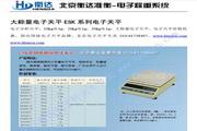 衡达ES30K-15电子天平使用说明书