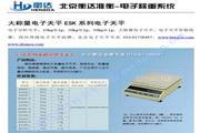 衡达ES30K-1电子天平使用说明书