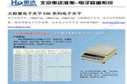 衡达ES50K-1电子天平使用说明书