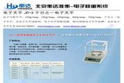 衡达JD100-3电子天平使用说明书
