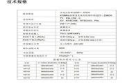 乐华N21V6彩电使用说明书