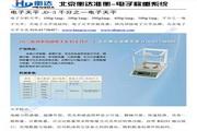 衡达JD200-3电子天平使用说明书
