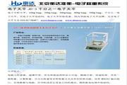 衡达JD300-3电子天平使用说明书