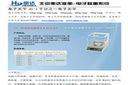 衡达JD400-3电子天平使用说明书